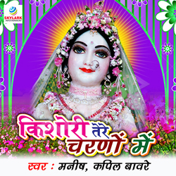 Listen to Tere Nal Holi Khelange songs from Kishori Tere Charno Mein