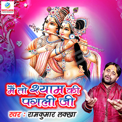 Listen to Shyam Aisa Kya Kahoon songs from Main To Shyam Ki Pagli Ji