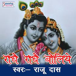 Listen to Khatu Wale Mandir Tera songs from Radhe Radhe Boliye