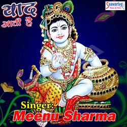 Listen to Khatu Bulaya Hamko Baba Ne songs from Yaad Aati Hai