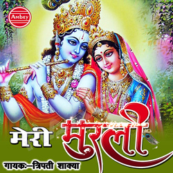 Listen to Murliwale Ghanshyam songs from Meri Murli