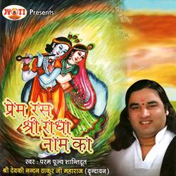 Prem Ras Shree Radha Naam Ka songs