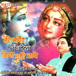 Tere Bagair Sawariya Jiya Nahi Jaye songs