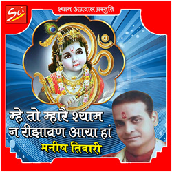 Listen to Shyam Hamare Dil Se Pucho songs from Mahe To Mhare Shyam Na Rijhawan Aaya Ha