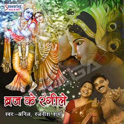 Listen to Aayo Aayo Re Kanhai songs from Brij Ke Rangile