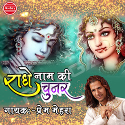 Listen to Je Tu Aakhiya De Sam songs from Radhey Naam Ki Chunar