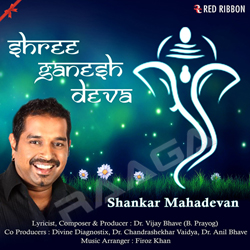 Shree Ganesh Deva songs