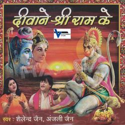 Deewane Shri Ram Ke