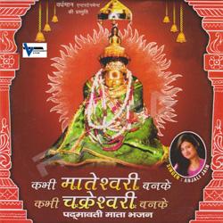 Kabhi Mateshwari Banke Kabhi Chakreshwari Banke