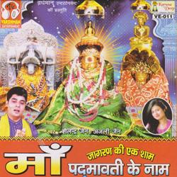 Maa Padmawati Ke Naam Jagran Ki Ek Sham