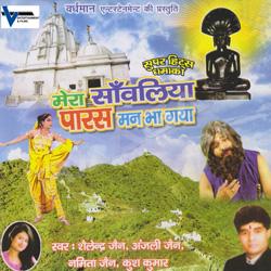 Mera Sawaliya Paras Man Bha Gaya