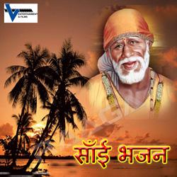 Sai Bhajan