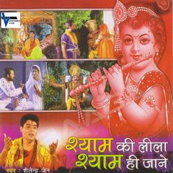 Shyam Ki Leela Shyam Hi Jane
