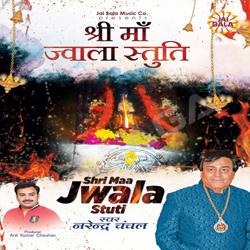 Shri Maa Jwala Stuti songs