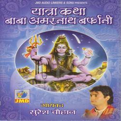 Listen to Yatra Katha Baba Amarnath Barfani - Part 2 songs from Yatra Katha Baba Amarnath Barfani