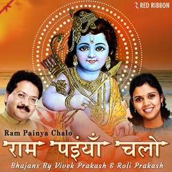 Listen to Tere Sewak Ko (Qawwali) songs from Ram Painya Chalo
