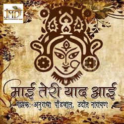 Listen to Aayi Kaali Maayi songs from Maa Teri Yaad Aayi