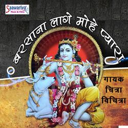 Barsana Laage Mohe Pyara