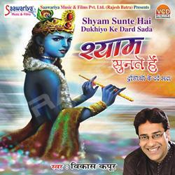 Shyam Sunte Hai