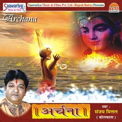 Listen to Mera Sanwara Prem Karta songs from Archana