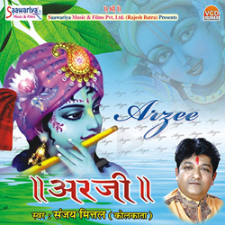 Listen to Shyam Sunder Maihar songs from Arzee