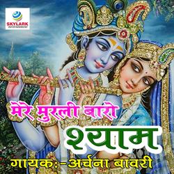 Listen to Mere Sanware Mein Tere Rang songs from Mere Murli Baaro Shyam