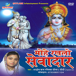 Listen to Ya Ne Bhesh Banayo Lilhari Ko songs from Mohe Rakhlo Sewadar
