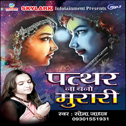 Listen to Mera Banke Kharidaar songs from Pathar Na Bano Murari