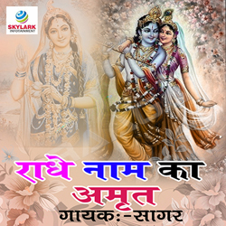 Listen to Radhe Naam Ka Amrit songs from Radhe Naam Ka Amrit