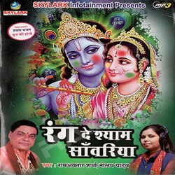 Listen to Mat Rang Dare Girdhari songs from Rang De Shyam Sawariya