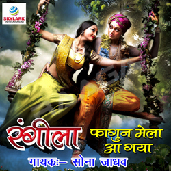 Listen to O Sawre songs from Rangila Fagun Mela Aa Gaya