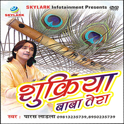 Listen to Hari Daas Ke Bihari songs from Shukriya Baba Tera