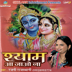 Listen to Shyam Sudhare Kam songs from Shyam Aa Jao Na