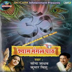 Listen to Mangal Me Tero Naam Hai songs from Shyam Mangal Path