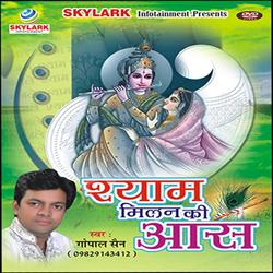 Listen to Bhakti Ras Mein Hai Shakti songs from Shyam Milan Ki Aas