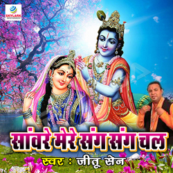 Listen to Aa Ja Re Khatu Wale songs from Saware Mere Sang Sang Chal