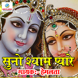 Listen to Kanha Ka Kariya songs from Suno Shyam Pyare