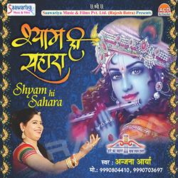 Shyam Hi Sahara songs