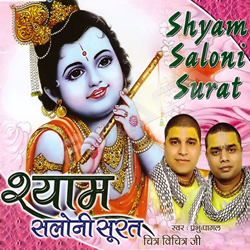Listen to Shyam Tere Kirtan songs from Shyam Saloni Surat