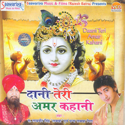 Daani Teri Amar Kahani songs