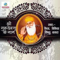 Listen to Sawre Ko Dil Me Basa Kar songs from Shri Guru Devju Ke Naam