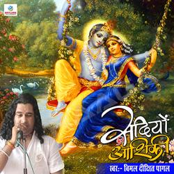 Listen to Shraddha Bin Shyam songs from Sadiyo Ki Aashiqui
