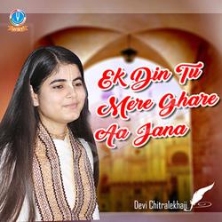 Ek Din Tu Mere Ghar Aa Jana songs