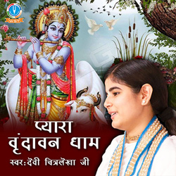 Listen to Tumhari Yaad Aati songs from Pyara Vrindavan Dham