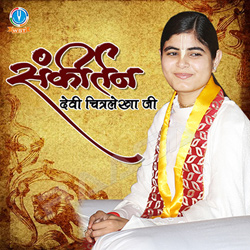 Listen to Radhe Radhe Govind Govind songs from Sankirtan