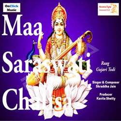 माँ सरस्वती चालीसा songs