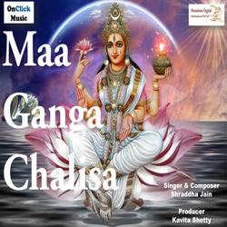 माँ गंगा चालीसा songs
