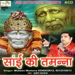 Sai Ki Tamanna songs