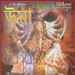 Uma Bangla songs