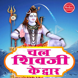 Listen to Bagad Bam Shiv Lehri songs from Chal Shivji Ke Dwar